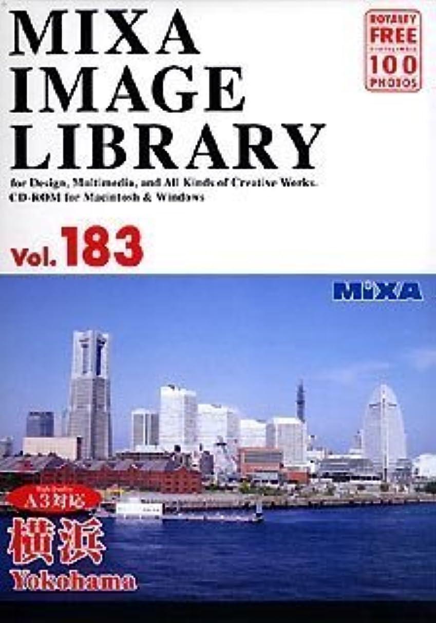 半球空虚権限を与えるMIXA IMAGE LIBRARY Vol.183 横浜