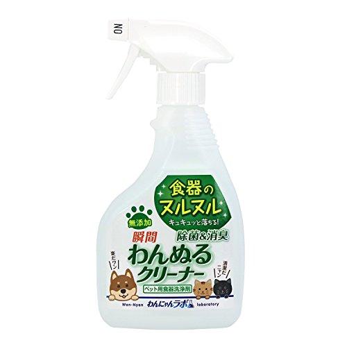 茂木和哉 の ペット用 食器洗浄剤 「 無添加 瞬間 わんぬるクリーナー 」 除菌 & 消臭 400ml
