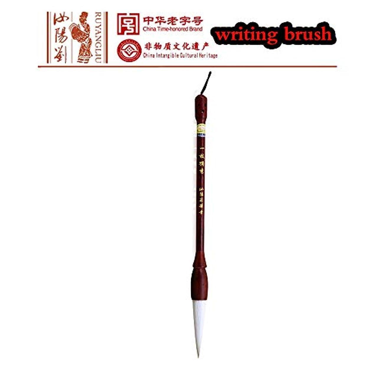 コートフォロー自己RUYANGLIU筆、オオカミと羊の毛、中国の書道絵画ブラシライティング初級レベルのためbrushsを描きます