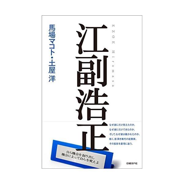 江副浩正の商品画像