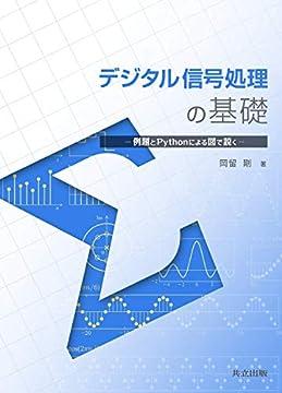 デジタル信号処理の基礎: 例題とPythonによる図で説く