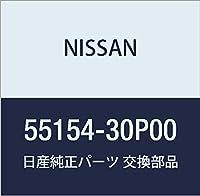 NISSAN (日産) 純正部品 ボールジヨイント アッセンブリー リア アクスル スカイライン フェアレディ Z 品番55154-30P00