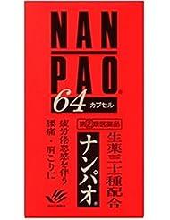 【指定第2類医薬品】ナンパオ 64カプセル