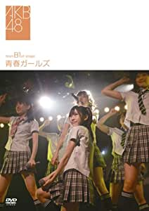 team B 1st stage~青春ガールズ~ [DVD]