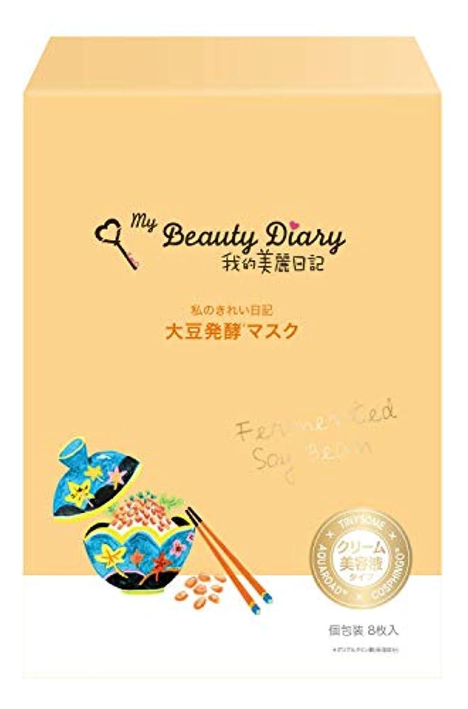 数学的なベーシック以来我的美麗日記-私のきれい日記- 大豆発酵マスク 8枚入