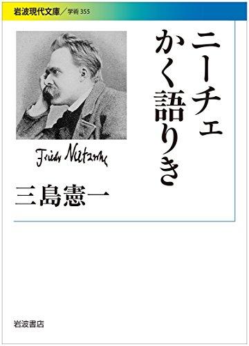 ニーチェかく語りき (岩波現代文庫)の詳細を見る