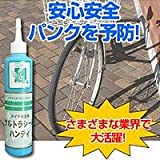 ウルトラシール 自転車用 タイヤに注入するだけ 認められたパンク防止剤 自転車パンク予防