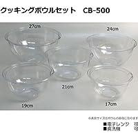 電子レンジ?食洗機対応 クッキングボウルセット (17cm?19cm?21cm?24cm?27cm 各1個) CB-500