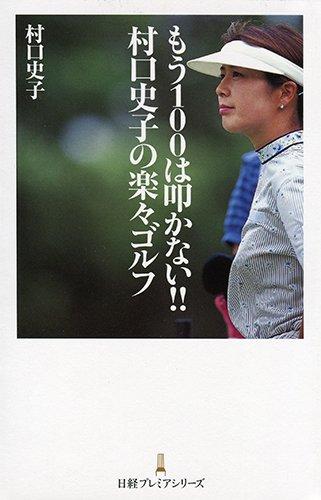 もう100は叩かない!!村口史子の楽々ゴルフ 日経プレミアシリーズ