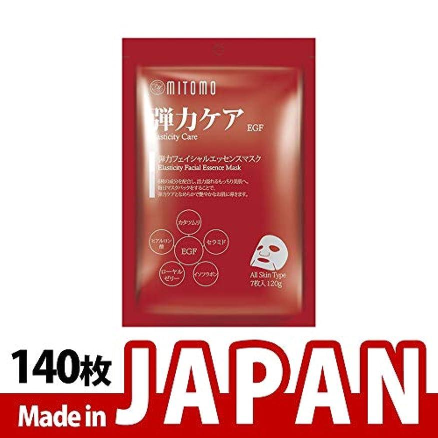 反逆批判分布【MT101-C-0】MITOMO日本製シートマスク/7枚入り/140枚/美容液/マスクパック/送料無料
