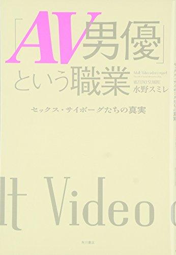 「AV男優」という職業  セックス・サイボーグたちの真実の詳細を見る