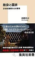 日野行介 (著)(3)新品: ¥ 832