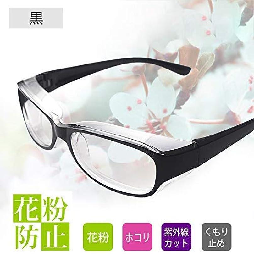花粉防塵メガネ アイサポーター プロテクトフィット UVカット 目立たない 曇らない おしゃれ な 眼鏡 (黑)