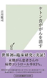 ケトン食ががんを消す 古川 健司 (著) 【ブックレビュー】