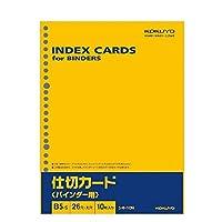 (まとめ買い) コクヨ 仕切カード バインダー用 B5縦 26穴 10枚入 シキ-10N 【×10】