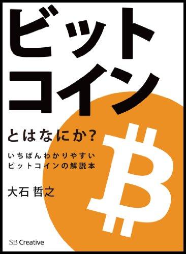 ビットコインとはなにか? いちばんわかりやすいビットコインの解説本 (とはなにか?シリーズ)の詳細を見る