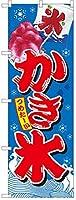 パーティー・イベント用品 販促品 関連 のぼり かき氷 青