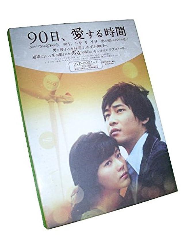 無声で熱望する認識90日、愛する時間 BOX1 2007 主演: カン?ジファン.キム?ハヌル