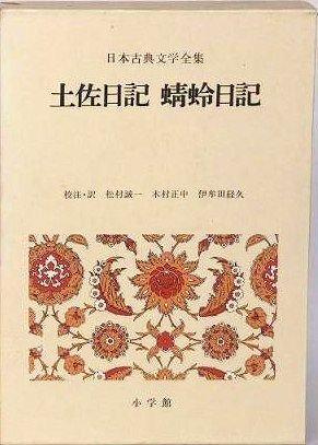 日本古典文学全集 9 土佐日記/蜻蛉日記の詳細を見る