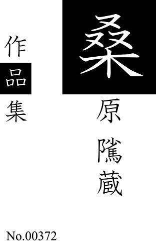 桑原隲蔵作品集: 全26作品を収録 (青猫出版)の詳細を見る