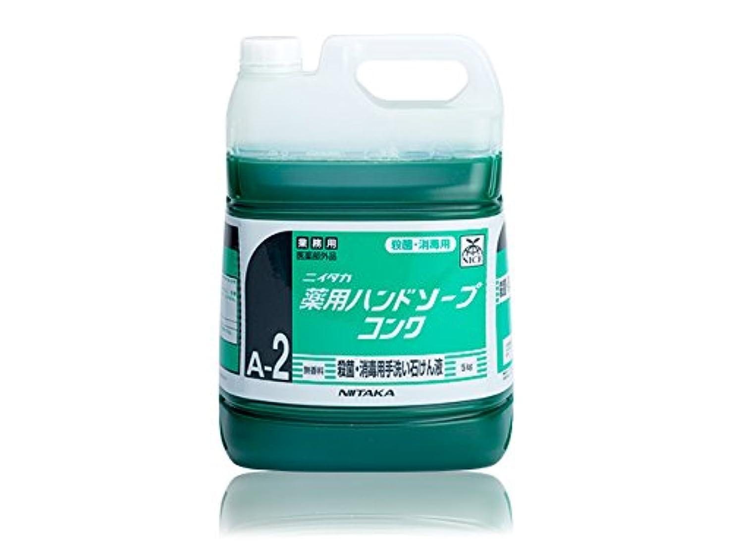 反抗肉屋ケープ無香料 殺菌?消毒用手洗い石けん液 ニイタカ 薬用ハンドソープコンク 5KX3本