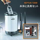 プロが認めるグラス洗浄機 SPULBOY(ドイツ製)グラス洗浄洗剤キット付 日本正規代理店