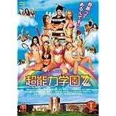 超能力学園ZZ [DVD]