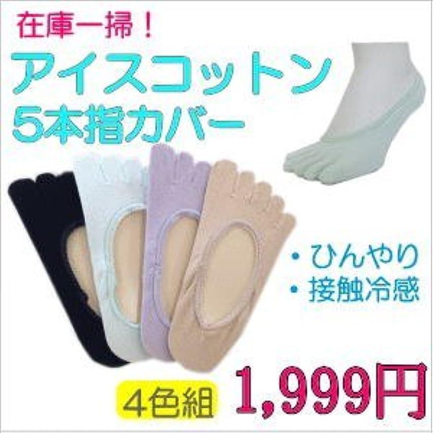 乳白色エコーフィードこのヒンヤリ感がたまらない 女性用 綿100 薄手 接触冷感 5本指 ソックス ひんやり 4足組 22-24cm