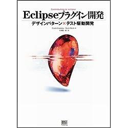 Eclipseプラグイン開発