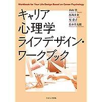 キャリア心理学ライフデザイン・ワークブック