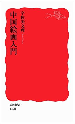 中国絵画入門 (岩波新書)の詳細を見る