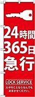 GNB-148 のぼり旗「24時間365日急行」