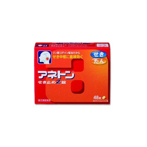 【指定第2類医薬品】アネトンせき止めZ錠 48錠