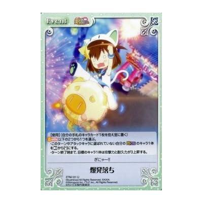 Chaos(カオス)TCG 爆発落ち(U) えとたま/シングルカード