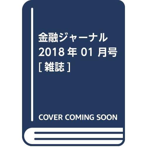金融ジャーナル 2018年 01 月号 [雑誌]