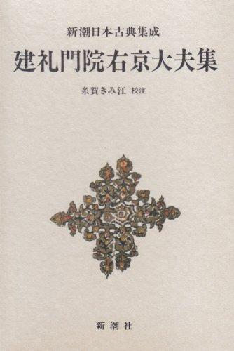 建礼門院右京大夫集  新潮日本古典集成 第28回