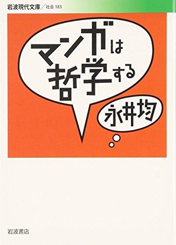 マンガは哲学する (岩波現代文庫)の詳細を見る