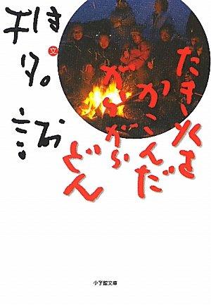 たき火をかこんだがらがらどん (小学館文庫)の詳細を見る