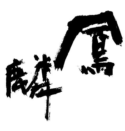『【ギフトにおすすめ/ギフトBox入】絹のような柔らかさと上品な味わい 月桂冠 超特撰 鳳麟純米大吟醸 [ 日本酒 京都府 720ml×1本 ]』の2枚目の画像