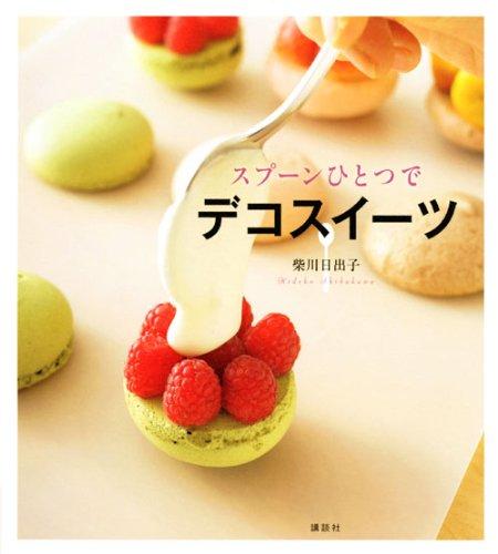 スプーンひとつで デコスイーツ (講談社のお料理BOOK)の詳細を見る