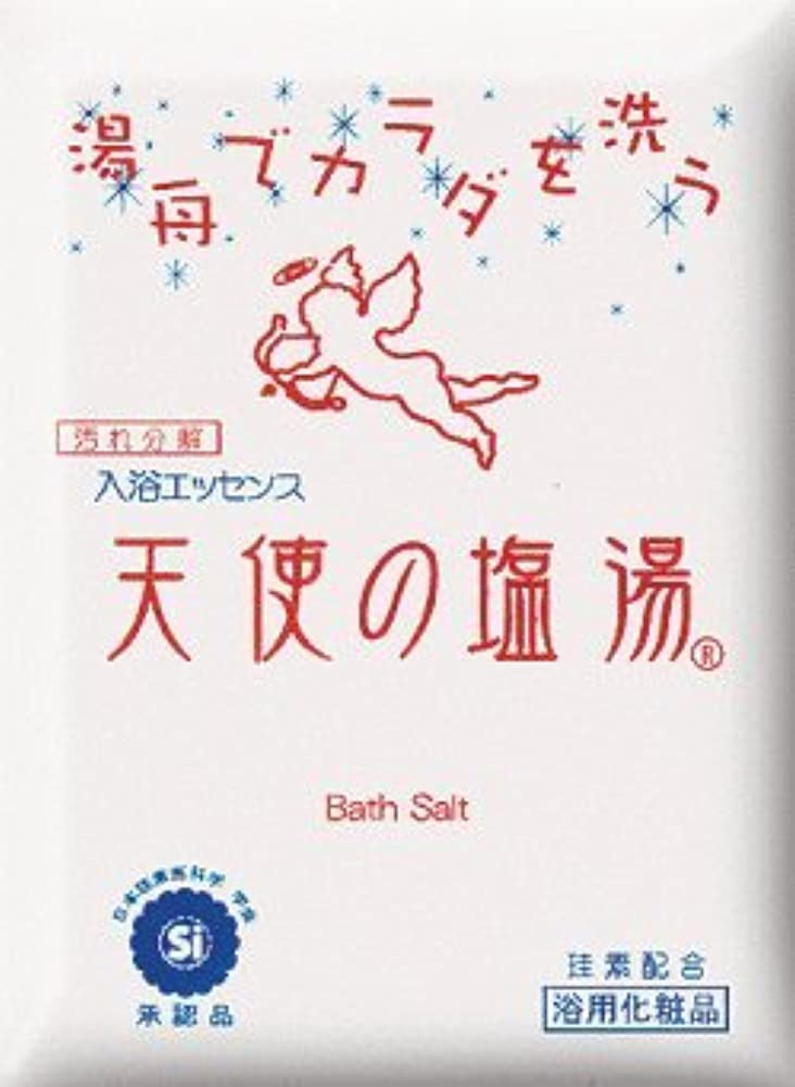 講義小さな除去天使の塩湯 (70g×20袋) ※浴槽でカラダを洗う!入浴エッセンス!