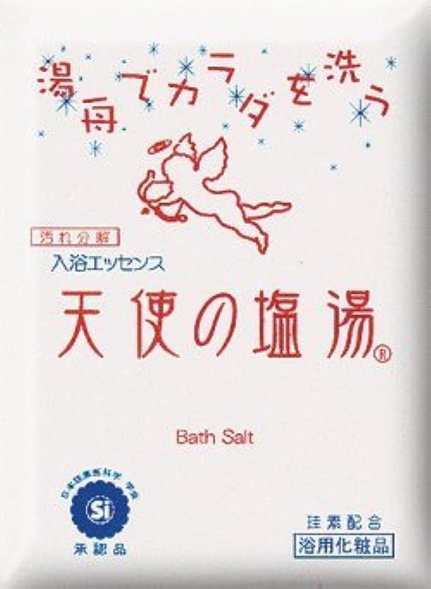 厄介な等々大いに天使の塩湯 (70g×20袋) ※浴槽でカラダを洗う!入浴エッセンス!