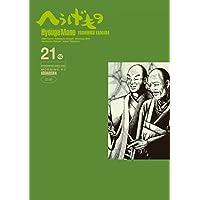 へうげもの(21) (モーニングコミックス)