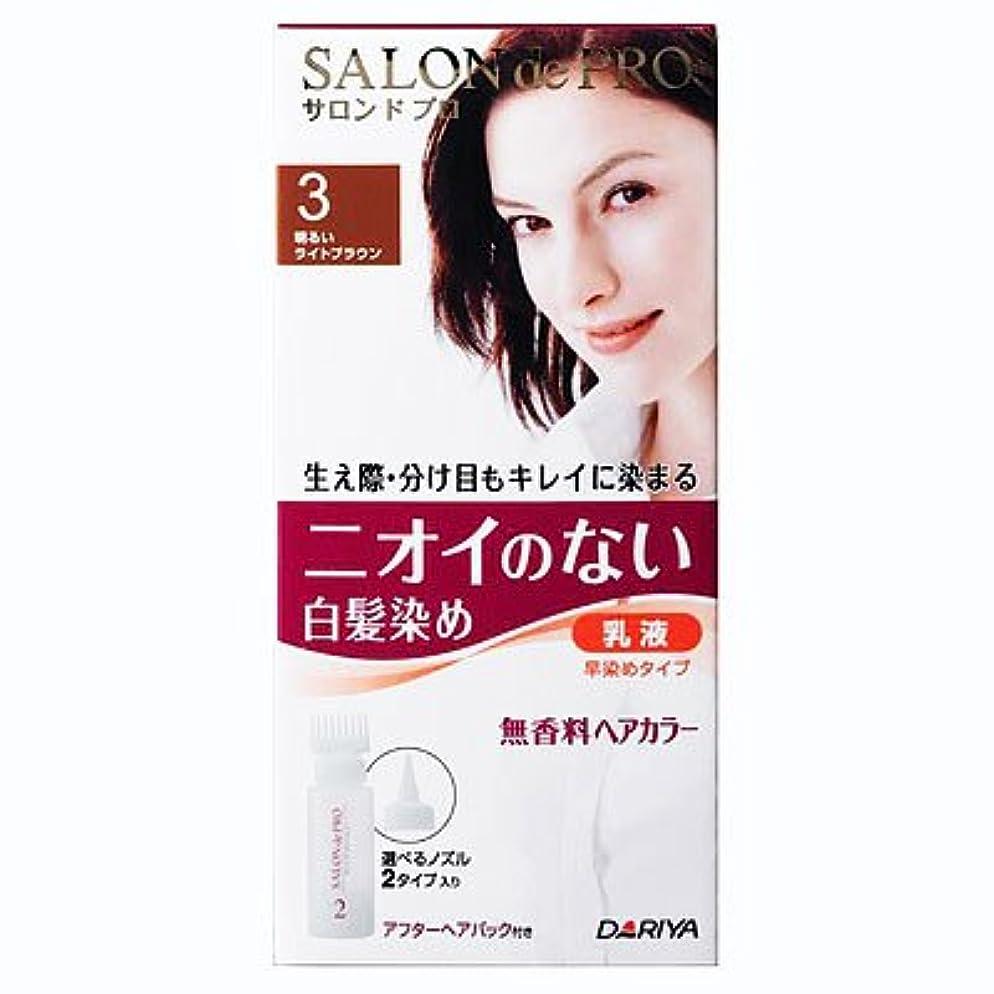 ケーブル眠る八百屋さんサロンドプロ 無香料ヘアカラー 乳液 白髪用 3 明るいライトブラウン(1セット)