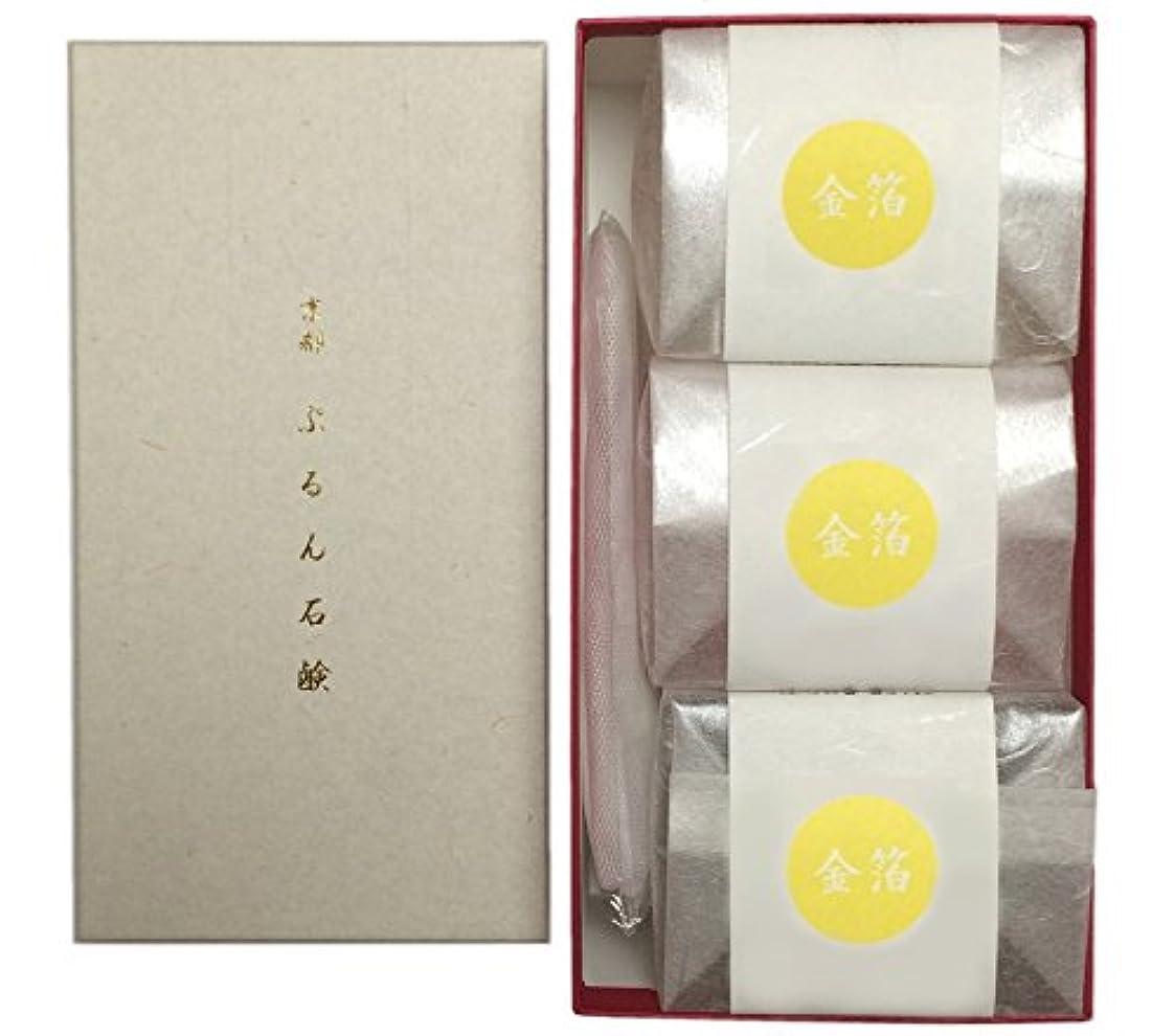 文房具細菌しわ京都 ぷるん石鹸 ピュアソープ ヒアルロン酸 コラーゲン ギフトボックス 金箔3個セット