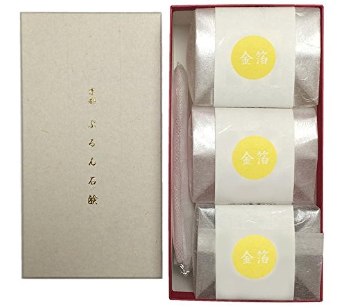 同盟松トランク京都 ぷるん石鹸 ピュアソープ ヒアルロン酸 コラーゲン ギフトボックス 金箔3個セット