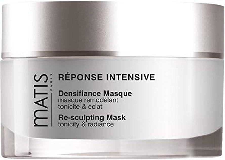 リーク正確に熟練したMatis Reponse インテンシブリスカルプティングマスク50ml