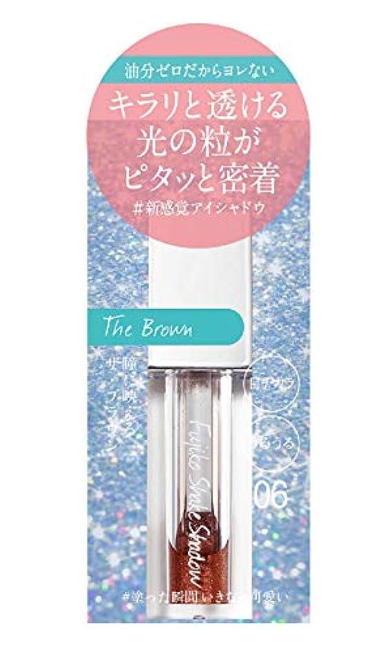 集団的モチーフ豊かにするFujiko(フジコ) フジコ シェイクシャドウ 06 THE ブラウン 5g アイシャドウ THEブラウン