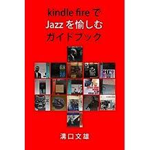 kindle fireでJazzを愉しむガイドブック