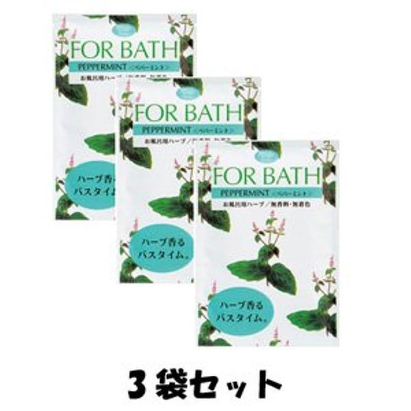 寝室を掃除するペチュランス種フォアバス ペパーミント 3袋セット 天然ハーブ使用